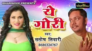 जहिया से चल जइबू ससुरा ऐ गौरी Santosh Tiwari Ye Gauri Bhojpuri New Song 2018