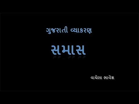 Samas Gujarati Vyakaran [gujarati Grammer] - Gpsc Exam Preparation video