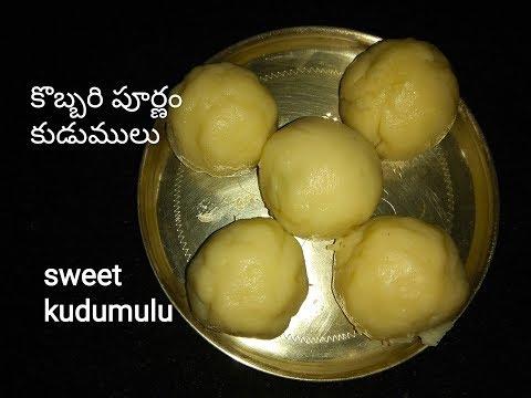 Vinayaka Chavithi Special Sweet Kudumulu Recipe.