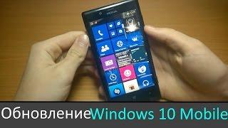 Обновление Windows 10 for Phone Сборка 10051