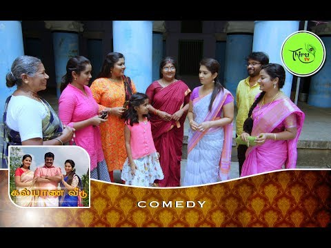 KALYANA VEEDU | TAMIL SERIAL | COMEDY | SURYA MEET THE GOPI FAMILY