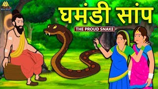 घमंडी साप - Hindi Kahaniya for Kids | Stories for Kids | Moral Stories | Koo Koo TV Hindi