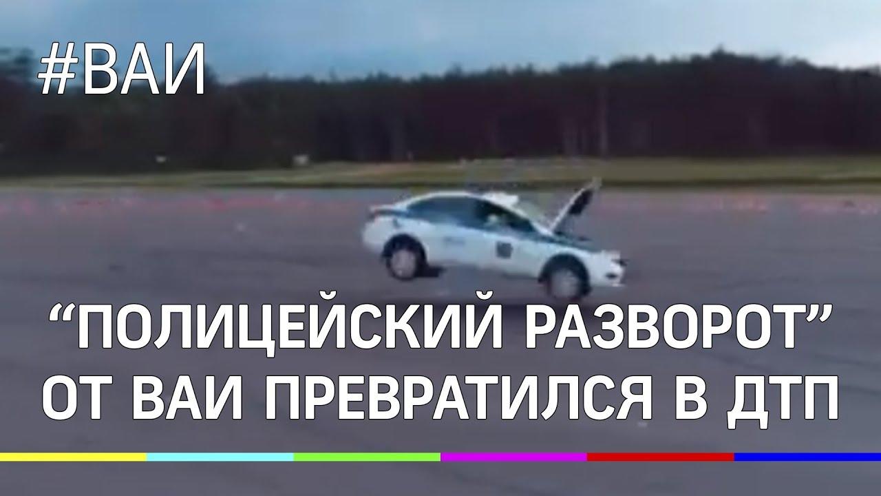 ВАИшинки разбили машину, делая полицеский разворот