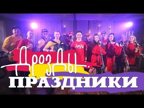 Дрозды - ПРАЗДНИКИ (Премьера, 2019)