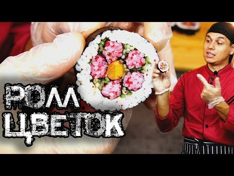 """Ролл """"ЦВЕТОК"""" , получится у ЛЮБОГО!!! Flower Sushi Art."""
