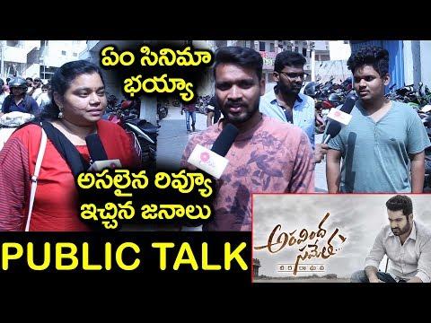Aravinda Sametha Movie Public Talk | Jr NTR | Pooja Hegde | Trivikram Srinivas #9RosesMedia