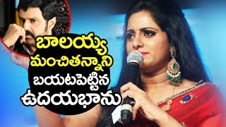 Anchor udaya bhanu SPECIAL words about Balakrishna kind heart | Filmylooks