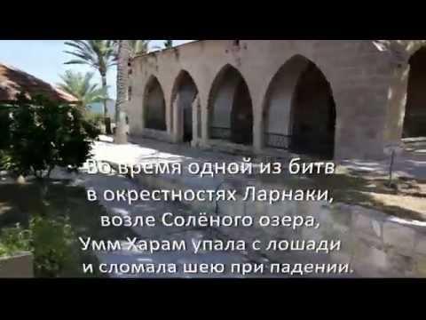 Мечеть Хала-Султан-Текке, Ларнака, Кипр