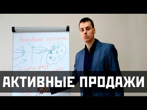 Активные продажи. 7 принципов от Максима Курбана