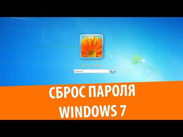 Как взломать пароль администратора на компьютере виндовс 7.