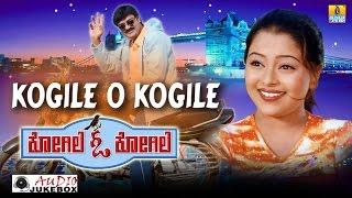 Kogile O Kogile I Kannada Film Audio Jukebox I Balaraj, Ramya, Srividya I Jhankar Music
