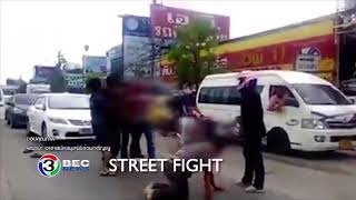STREET FIGHT | Ch3Thailand