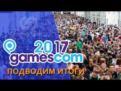 🔵 Как прошел GAMESCOM 2017? Подводим итоги! #РЕПОРТАЖGG
