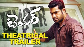 temper-theatrical-trailer