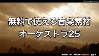 【魔王魂公式】フリーBGM素材 オーケストラ25『神々の試練』