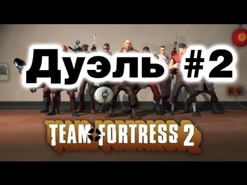 Летсплеи Макса Брандта - Team Fortress 2 (дуэль 2)