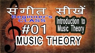 Basic Music Theory Lessons for Beginners in Hindi 01 Introduction to Music Components Notes