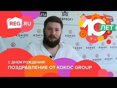 REG.RU 10 лет. Поздравление от KOKOC GROUP