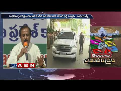 Senior Congress leader Madhu Goud Yaskhi criticize on KCR | ABN Telugu