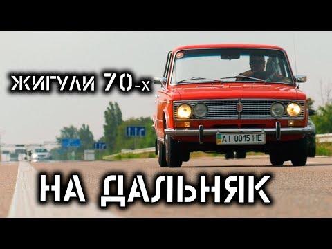 Пробег 1100 км. на Жигулях 1975-го года в полном оригинале. ВАЗ-2103 самый красивый продукт ВАЗа.