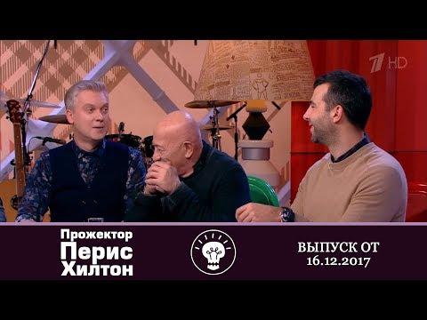 Прожекторперисхилтон - Выпуск от 16.12.2017