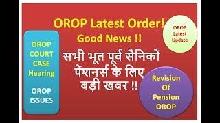 OROP Court Case  | सभी भूत पूर्व सैनिकों  पेंशनर्स के लिए OROP की  बड़ी खबर | OROP