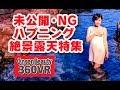 NGハプニング未公開シーン大公開!<3>絶景露天特集【360