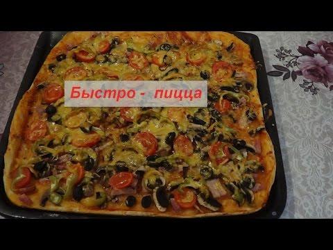 Как приготовить пиццу в духовке - видео