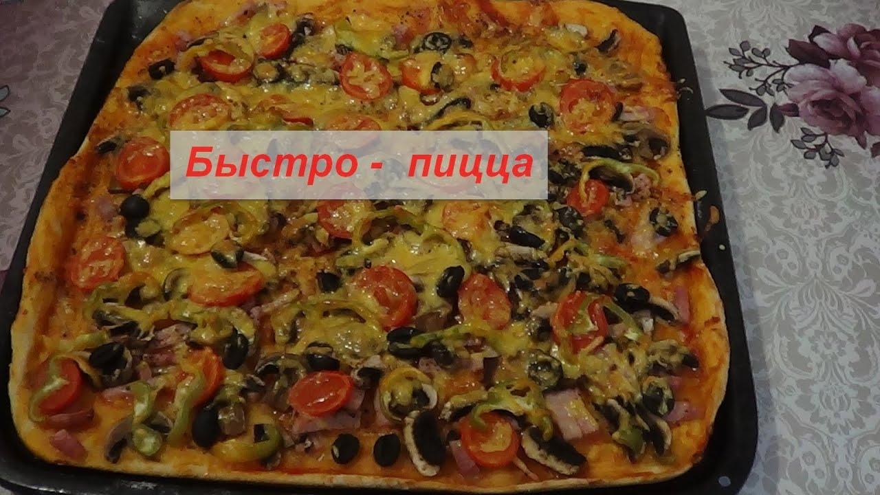 Быстрая пицца в духовке рецепт пошагово на майонезе