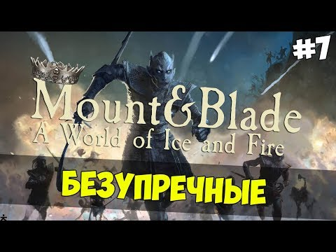 Mount & Blade: A World of Ice and Fire - БЕЗУПРЕЧНЫЕ! #7