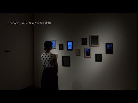 Incendiary reflection / 扇情的な鏡