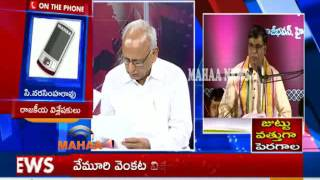 Jana Sena Starts Recruitment|CBI Files Petition Against on YS Jagan|10th Paper Leakage| IVR Analysis