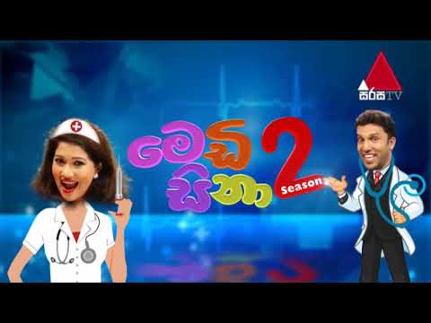 Medi Sina Sirasa TV 08th July 2018 EP- 09 HD