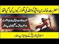 The History Of Great Warrior Hazrat Khalid Bin Waleed In Urdu Hindi