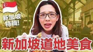 【新加坡特輯】 滴妹又在吃了! 來嘗嘗新加坡道地美食!