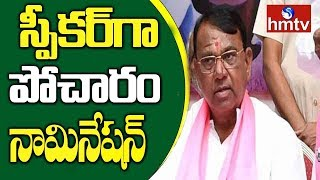 Pocharam Srinivas Reddy Files Nomination For Speaker Post | Telangana Assembly | hmtv
