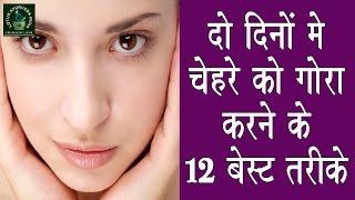 दो दिनों में चेहरे को गोरा करने के 12 बेस्ट तरीके! | 12 Best Ways to face blonde in two days!