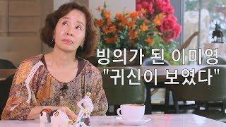 """[선공개] 빙의가 된 이미영 """"귀신이 보였다"""" [마이웨이] 151회 20190612"""