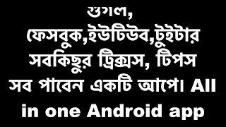 গুগল, ফেসবুক,ইউটিউব,টুইটার সবকিছুর ট্রিক্সস, টিপস সব পাবেন একটি আপে। All in one Android app