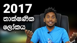2017 Technology Trends That Will Dominate the world Explained in Sinhala by Chanux Bro