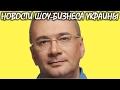 Меладзе отказался пропихивать детей в шоу бизнес Новости шоу бизнеса Украины mp3