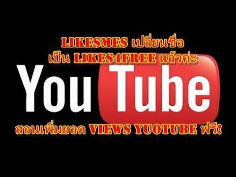 สอนเพิ่มยูทูปวิว Youtube Views ฟรี!