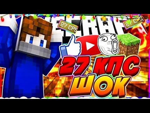 27 КПС в Майнкрафт [DMS Sky Wars Mini-Game Minecraft]