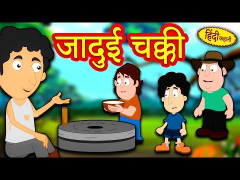 जादुई चक्की - Hindi Kahaniya for Kids | Stories for Kids | Moral Stories for Kids | Koo Koo TV Hindi thumbnail