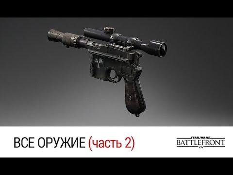 STAR WARS: Battlefront - Обзор оружия (часть 2)