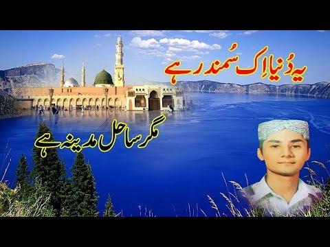 Ye Dunia Ik Samandar Hy Magar Sahil Madina Hy Urdu Naats By Ziaurrehmanbaig video