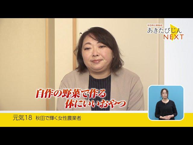 あきたびじょんNEXT 2020 VOL.18「秋田で輝く女性農業者」