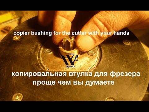 Копировальная втулка для фрезера своими руками
