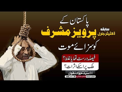 Musharraf ko Saza-e-Maut | Ustad e Mohtaram Syed Jawad Naqvi