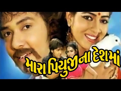 Mara Piyuji Na Deshma | 2007 | Full Gujarati Movie | Chandan Rathod, Rina Soni, Minal Mansuri video
